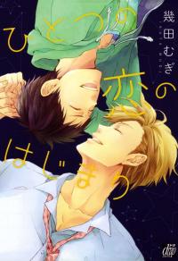 Hitotsu no Koi no Hajimari manga