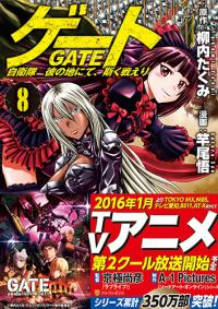 GATE: Where the JSDF Fought!