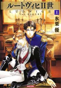 Ludwig II Sei manga