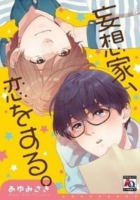 Mousouka, Koi o Suru. manga
