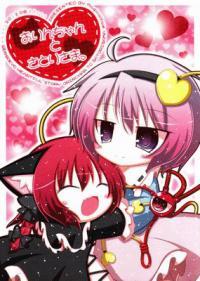 Touhou - Orin chan and Satori sama (Doujinshi)