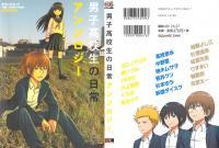 Danshi Koukousei no Nichijou Anthology manga