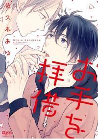 Ote O Haishaku manga