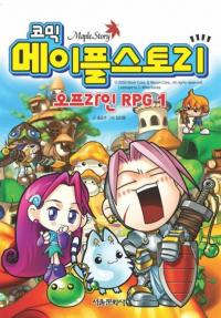 Comic Maplestory RPG Offline