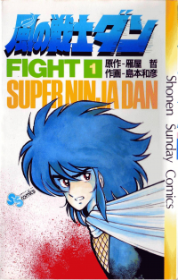 Super Ninja Dan