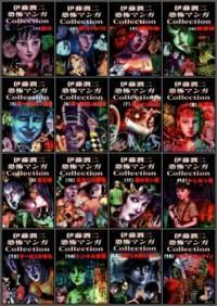 Itou Junji Kyoufu Collection