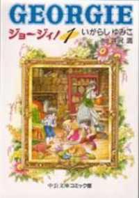 Lady Georgie Manhwa manga