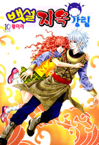Advent Of Snow White Of The Hell Manhwa manga