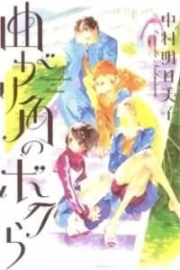 Magarikado No Bokura manga