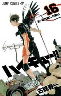 Haikyuu!! manga