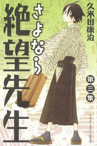 Sayonara Zetsubou Sensei manga