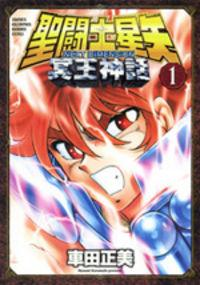 Saint Seiya - Next Dimension manga
