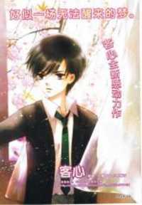 Dong Meng Manhua manga