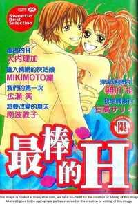 Saikyou No H manga