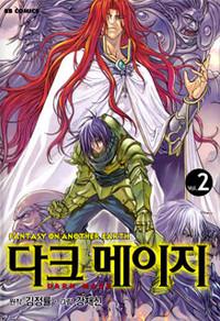 Apotheosis manga - Mangago