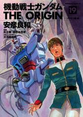 Mobile Suit Gundam: The Origin manga