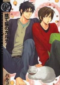 Suteneko no Karute manga