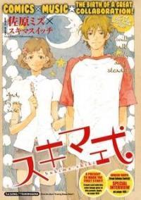Sukima-Shiki manga