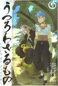 Utsurowazarumono - Breath of Fire IV manga