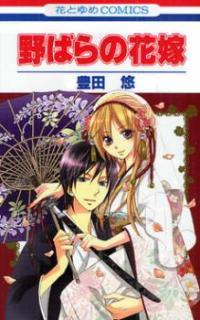 Nobara no Hanayome manga