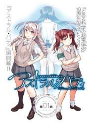 Toaru Kagaku no Railgun Gaiden: Astral Body