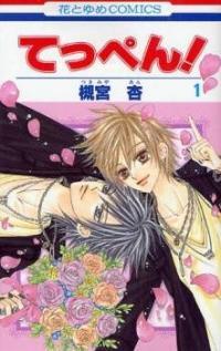 Teppen manga