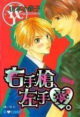 Migite ni Juu Hidarite ni Ai manga