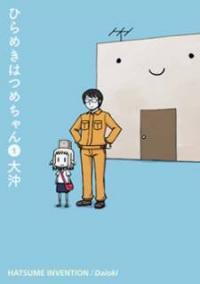 Hirameki Hatsume-chan