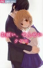 Onegai Sensei manga