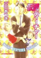 Kamen Teacher (KYOUYAMA Atsuki) manga