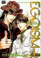 Egoism (RYOUWA Kasumi) manga