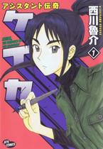 Assistant Denki Keika manga