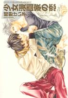 Shoujo Mangaka no Koi (KONNO Keiko)