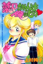 Nana-chan wa Ore no Mono manga