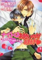 The Knight Likes It Hot manga