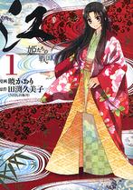 Gou - Himetachi no Sengoku