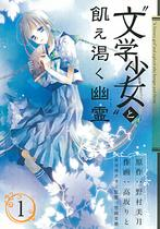 """""""bungaku Shoujo"""" To Ue Kawaku Yuurei"""