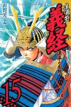 Shanaou Yoshitsune: Genpei War