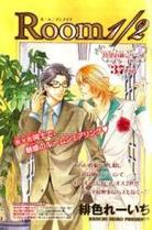 Room 1/2 manga