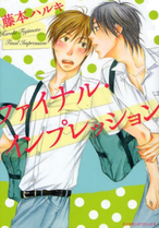 Final Impression manga