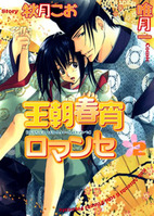 Oucho Haru no Yaoi no Romance manga