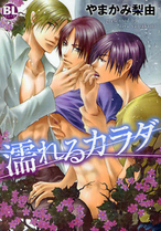 Nureru Karada (YAMAKAMI Riyu) manga