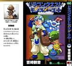 Dragon Quest: Monster+