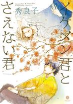 Ikemen-kun to Saenai-kun manga