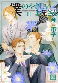 Boku No Yasashii Oniisan manga