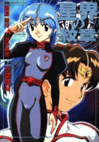Seikai Trilogy manga