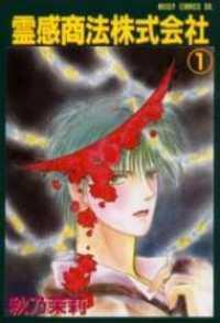 Reikan Shouhou Kabushikigaisha manga