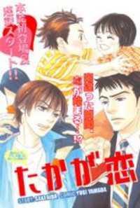 Takaga Koidaro manga
