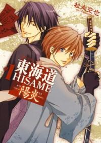 Toukaidou Hisame - Kagerou manga