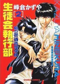Executive Committee manga